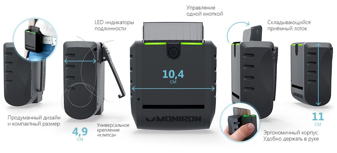 Купить портативный детектор банкнот Moniron Mobile по низкой цене. Доставка по Москве и Московской области. Технические характеристики и отзывы покупателей.