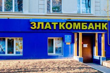 Златкомбанк был признан банкротом по решению Арбитражного суда Москвы 11 марта 2019 года