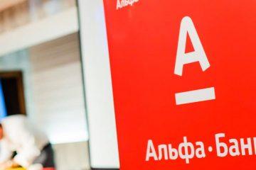 Альфа-банк планирует занять лидирующие позиции среди других мобильных банков