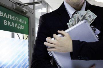Ужесточение требований в валютным вкладам