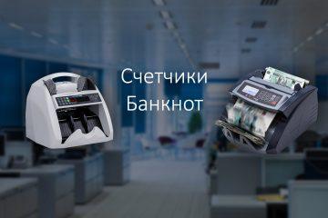 как выбрать счетчик банкнот в Москве по низкой цене